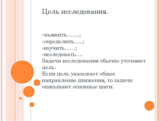 Цель исследования. -выявить…….; -определить…..; -изучить……; -исследовать…. За...