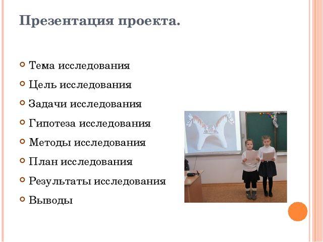Презентация проекта. Тема исследования Цель исследования Задачи исследования...