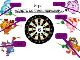 Игра «Дартс со смешариками» 3+4 9-3 9 - 2 1 + 5 10 - 4 3 + 5 6
