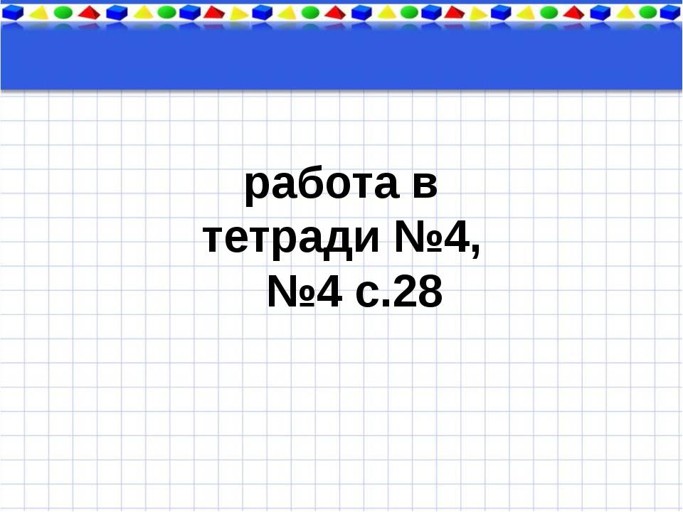 Тема урока работа в тетради №4, №4 с.28