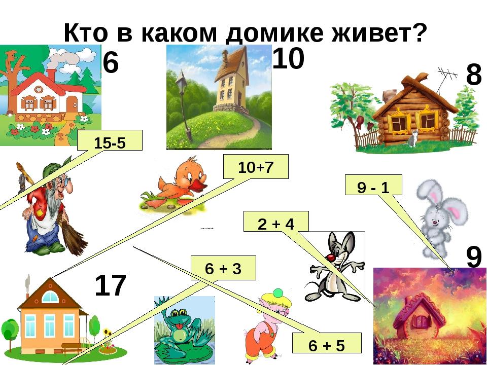 Кто в каком домике живет? 10 6 8 17 9 6 + 3 15-5 10+7 9 - 1 2 + 4 6 + 5