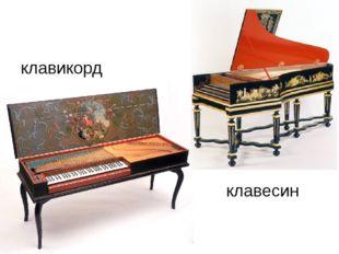 клавикорд клавесин