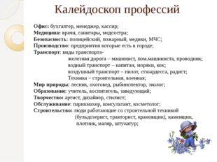Калейдоскоп профессий Офис: бухгалтер, менеджер, кассир; Медицина: врачи, сан