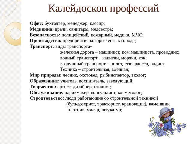 Калейдоскоп профессий Офис: бухгалтер, менеджер, кассир; Медицина: врачи, сан...