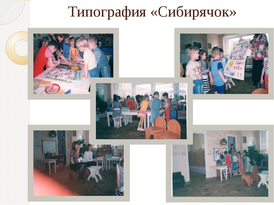 Типография «Сибирячок»