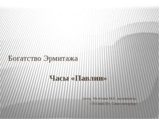 Часы «Павлин» Автор: Мелёхина М.Е., воспитатель «Усо пни-10», Санкт-петербург