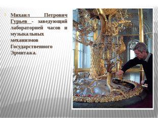 Михаил Петрович Гурьев - заведующий лабораторией часов и музыкальных механиз