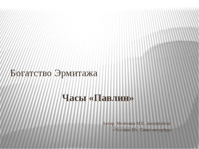 Часы «Павлин» Автор: Мелёхина М.Е., воспитатель «Усо пни-10», Санкт-петербург...