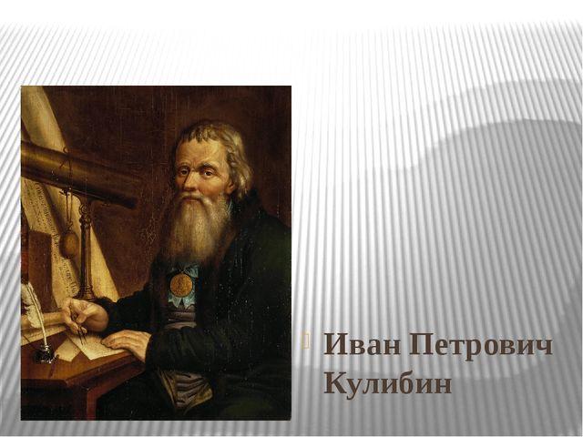 Иван Петрович Кулибин