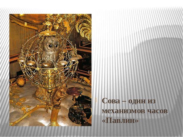 Сова – один из механизмов часов «Павлин»