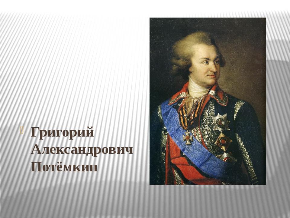 Григорий Александрович Потёмкин
