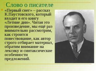 Слово о писателе «Первый снег» – рассказ К.Паустовского, который входит в его
