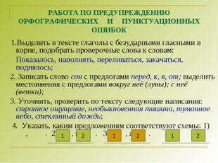 РАБОТА ПО ПРЕДУПРЕЖДЕНИЮ ОРФОГРАФИЧЕСКИХ И ПУНКТУАЦИОННЫХ ОШИБОК 1.Выделить в