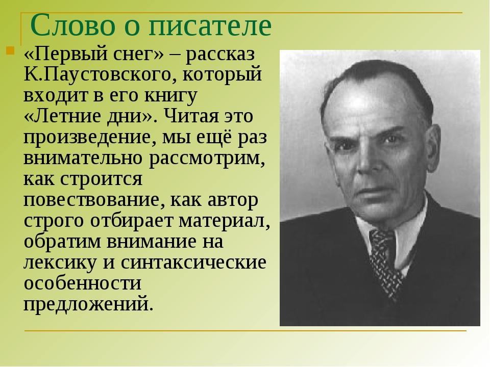 Слово о писателе «Первый снег» – рассказ К.Паустовского, который входит в его...