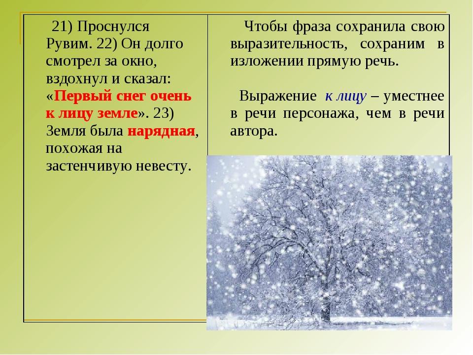 21) Проснулся Рувим. 22) Он долго смотрел за окно, вздохнул и сказал: «Первы...