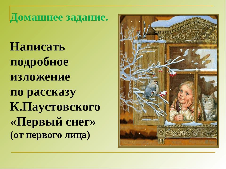 Домашнее задание. Написать подробное изложение по рассказу К.Паустовского «Пе...