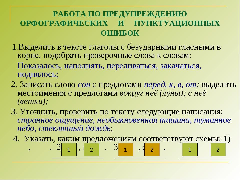 РАБОТА ПО ПРЕДУПРЕЖДЕНИЮ ОРФОГРАФИЧЕСКИХ И ПУНКТУАЦИОННЫХ ОШИБОК 1.Выделить в...