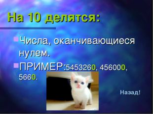 На 10 делятся: Числа, оканчивающиеся нулем. ПРИМЕР:5453260, 456000, 5660. Наз
