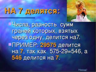 НА 7 делятся: Числа, разность сумм граней которых, взятых через одну, делится