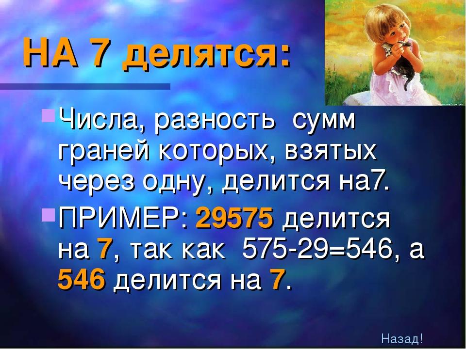 НА 7 делятся: Числа, разность сумм граней которых, взятых через одну, делится...