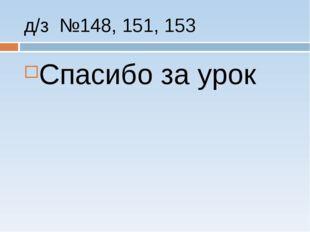 д/з №148, 151, 153 Спасибо за урок