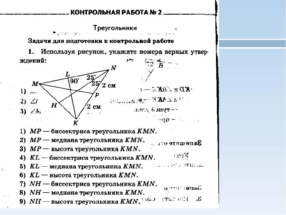 треугольники контрольная работа гдз 2