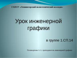 Строим шестиугольник АВСDЕF в изометрии. х у А D Е С В F z А В F Е D С