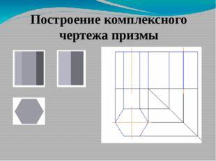 Построение комплексного чертежа призмы
