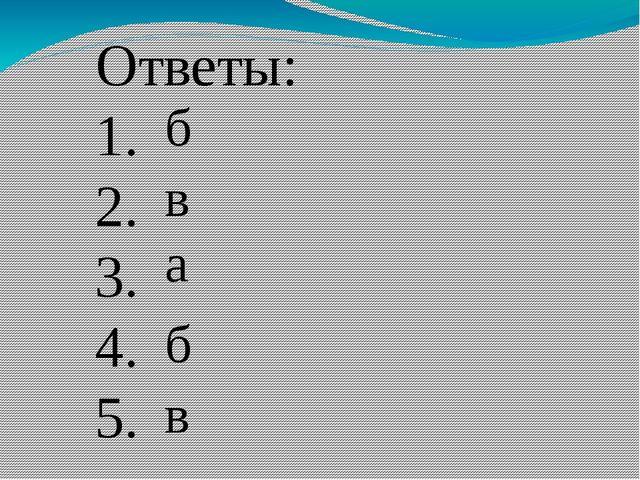 1. 2. 3. 4. 5. Ответы: б в а б в