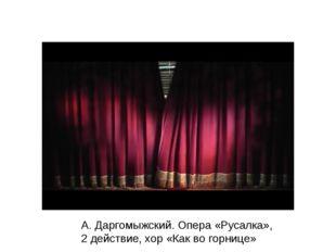 А. Даргомыжский. Опера «Русалка», 2 действие, хор «Как во горнице»