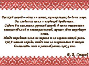 Русский народ – один из самых музыкальных во всем мире. Он славился этим с гл