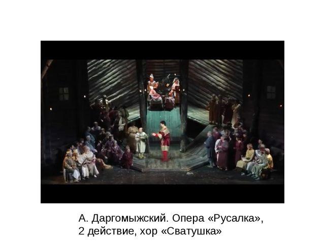 А. Даргомыжский. Опера «Русалка», 2 действие, хор «Сватушка»