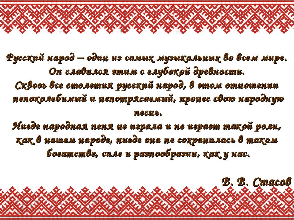 Русский народ – один из самых музыкальных во всем мире. Он славился этим с гл...