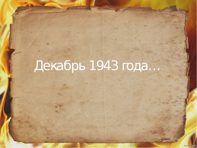 Декабрь 1943 года…