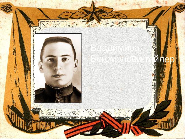 Буктейлер Владимира Богомолова