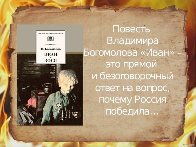 Повесть Владимира Богомолова «Иван» – это прямой и безоговорочный ответ на в...