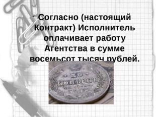 Согласно (настоящий Контракт) Исполнитель оплачивает работу Агентства в сумме