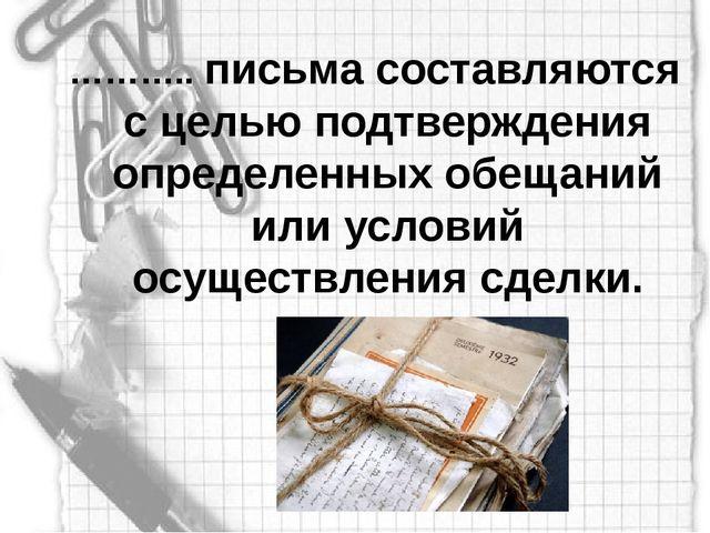 ……….. письма составляются с целью подтверждения определенных обещаний или усл...