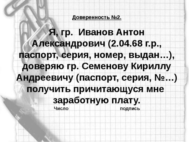Доверенность №2. Я, гр. Иванов Антон Александрович (2.04.68 г.р., паспорт, се...