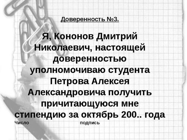 Доверенность №3. Я, Кононов Дмитрий Николаевич, настоящей доверенностью уполн...