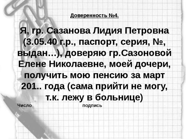 Доверенность №4. Я, гр. Сазанова Лидия Петровна (3.05.40 г.р., паспорт, серия...