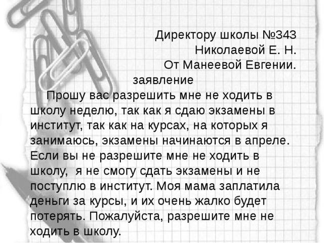 Директору школы №343 Николаевой Е. Н. От Манеевой Евгении. заявление Прошу в...