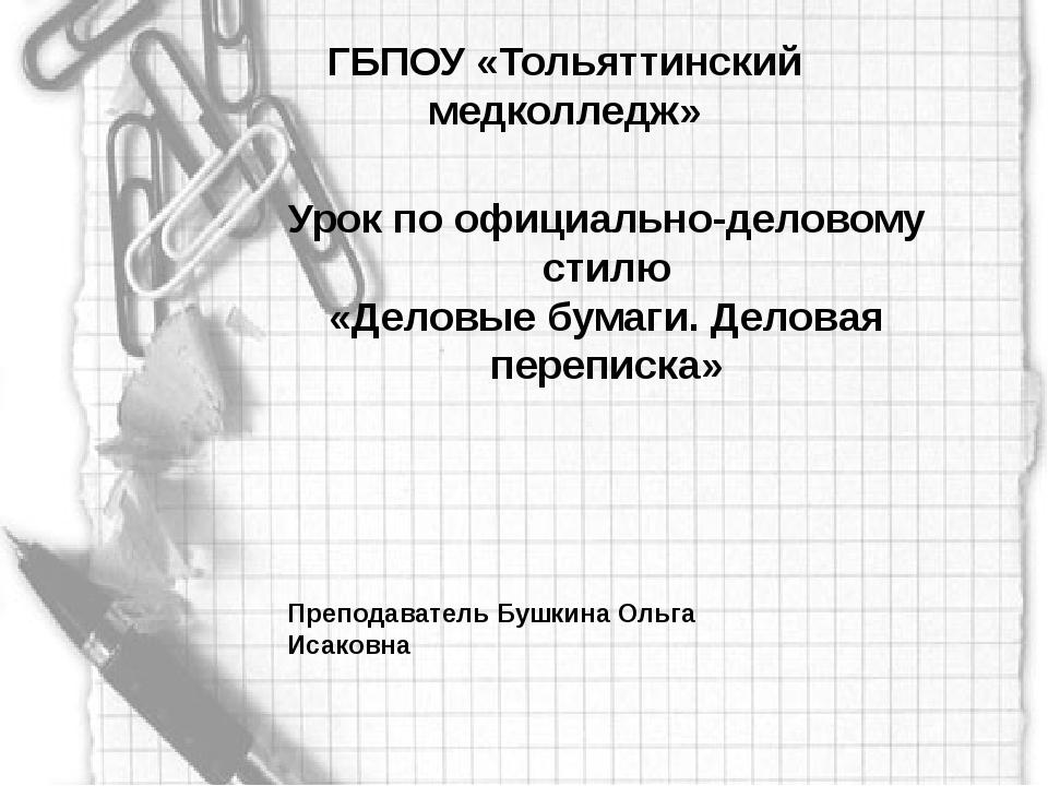 ГБПОУ «Тольяттинский медколледж» Преподаватель Бушкина Ольга Исаковна Урок по...