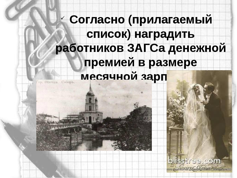 Согласно (прилагаемый список) наградить работников ЗАГСа денежной премией в р...