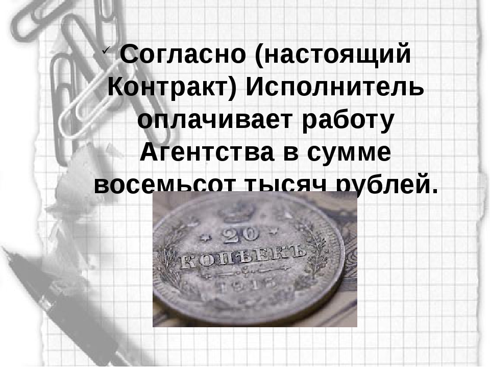 Согласно (настоящий Контракт) Исполнитель оплачивает работу Агентства в сумме...