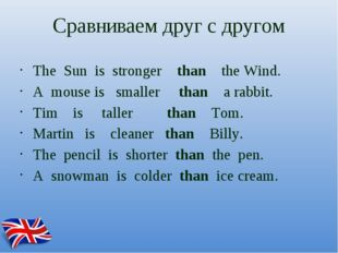 Сравниваем друг с другом The Sun is stronger than the Wind. A mouse is smalle