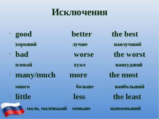 Исключения good better the best хороший лучше наилучший bad worse the worst п
