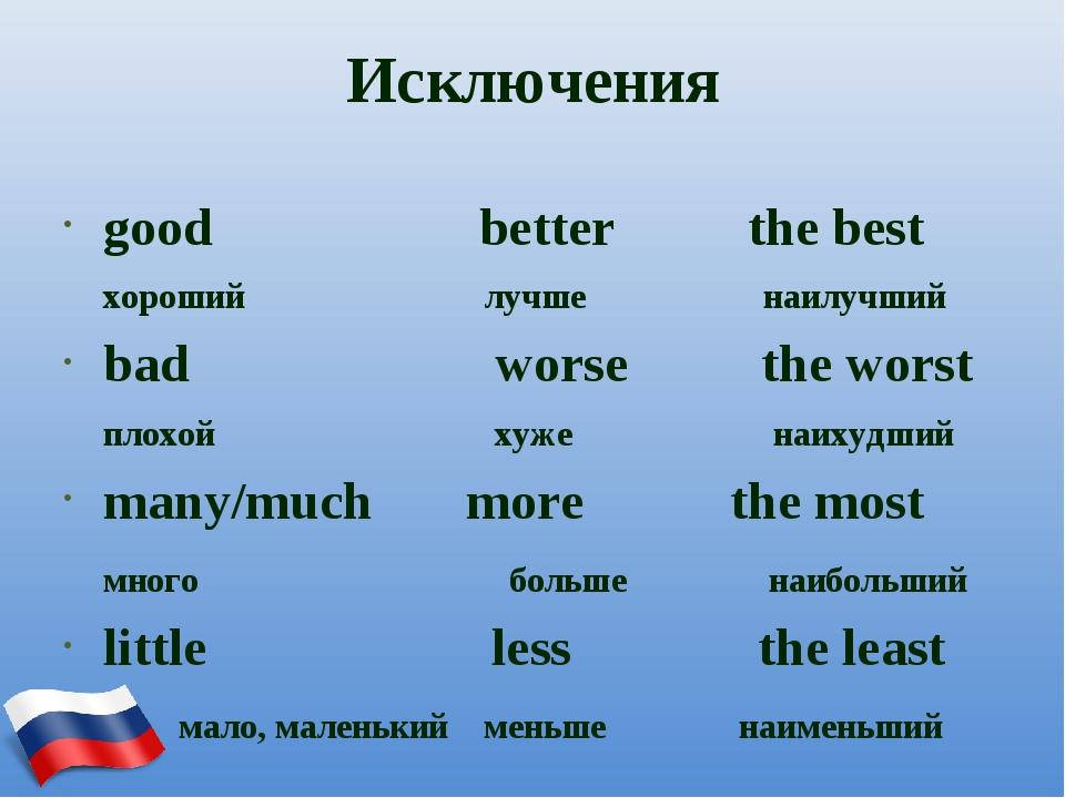 Исключения good better the best хороший лучше наилучший bad worse the worst п...