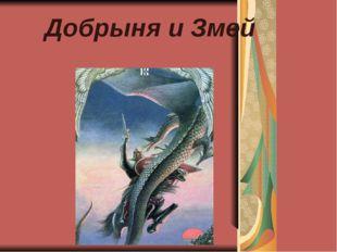 Добрыня и Змей