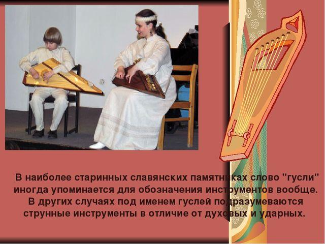 """В наиболее старинных славянских памятниках слово """"гусли"""" иногда упоминается..."""